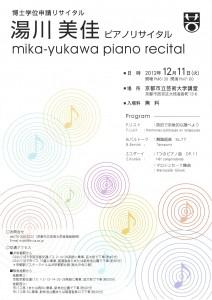 湯川美佳ピアノリサイタル(博士学位申請リサイタル)