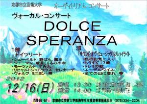 オーディトリアムコンサート[ヴォーカル・コンサート DOLCE SPERANZA]