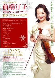 前橋汀子 クリスマス・コンサート「祈りーアヴェ・マリア」