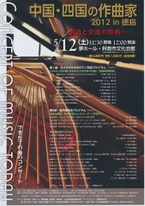 中国・四国の作曲家 2012 in 徳島