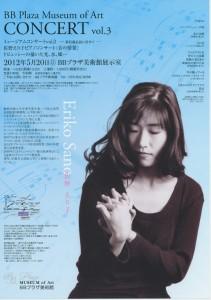 佐野えり子ピアノコンサート〈音の情景〉