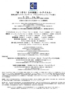 復興支援チャリティコンサート  クラムジカフレンドシップ公演4「宙(そら)との対話」-レクイエム-
