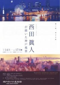 西田眞人が描いた神戸風景
