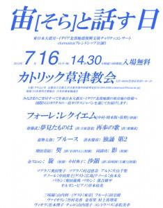 復興支援チャリティコンサート  クラムジカフレンドシップ公演5 宙(そら)と話す日