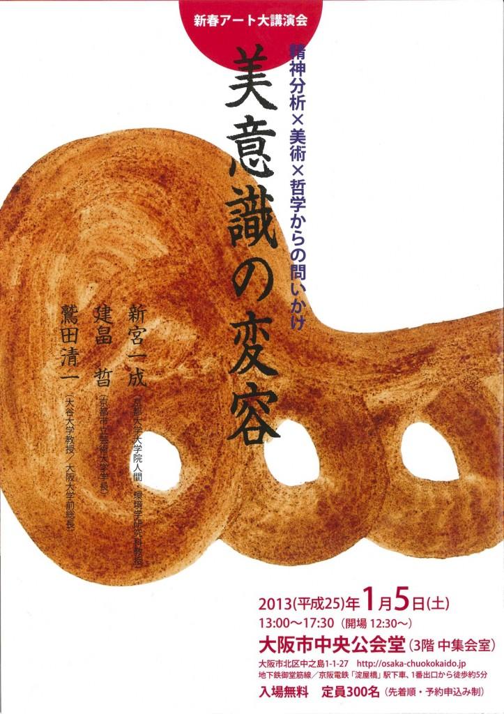 新春アート大講演会「美意識の変容」