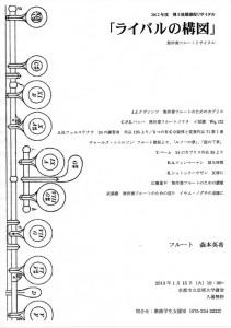 「ライバルの構図」 博士(後期)課程 無伴奏フルートリサイタル