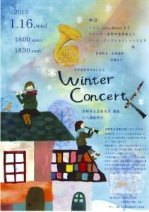 木管楽器専攻生による Winter Concert