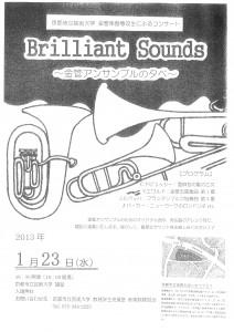 金管楽器専攻生によるコンサート<br />Brilliant Sounds 〜金管アンサンブルの夕べ〜