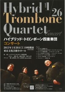 ハイブリッド・トロンボーン四重奏団コンサート
