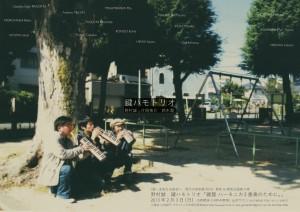 〈扉―未知なる創造へ 現代の音楽展2013〉現音 in 関西企画第3弾<br />野村誠 鍵ハモトリオ「鍵盤ハーモニカ3重奏のために。」