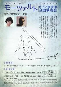2台のピアノによるモーツァルト<br />ピアノ協奏曲全曲演奏会