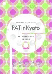 PATinKyoto 京都版画トリエンナーレ 2013