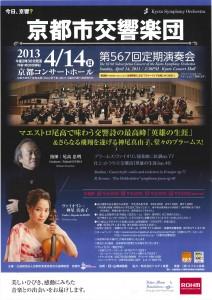 京都市交響楽団 第567回 定期演奏会