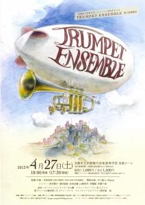 トランペット専攻生による TRUMPET ENSEMBLE 第7回演奏会