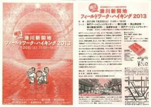 湊川新開地フィールドワーク・ハイキング2013