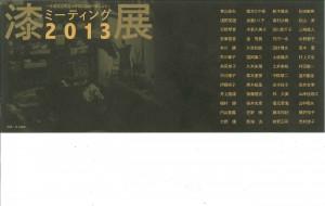 -京都市立芸術大学漆工出身作家による- 漆展ミーティング2013