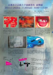 京都市立芸術大学油画専攻 前期展