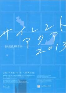 東日本大震災災害支援チャリティーオークション「サイレントアクア2013」