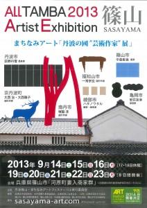 "ALL TAMBA 2103 Artist Exhibition 篠山(まちなみアート「丹波の國""芸術作家""展」)"