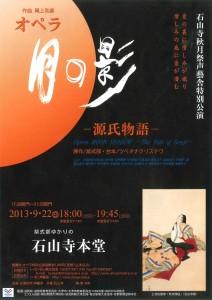 オペラ「月の影」-源氏物語-
