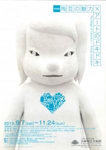 特別展「陶芸の魅力×アートのドキドキ」