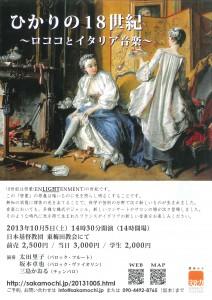 ひかりの18世紀 ~ロココとイタリア音楽~
