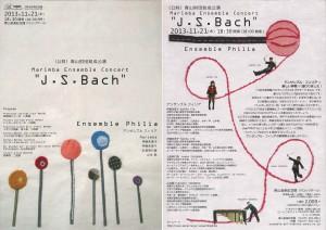 """(公財)青山財団助成公演 Marimba Ensemble Concert """"J.S.Bach """""""