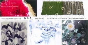 石の花-牧野富太郎に捧ぐ リトグラフを主とする表現によるグループ展
