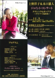 上野洋子&木口雄人 ジョイント・コンサート クラシック&ポップス ~オリジナル編曲集~