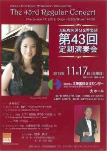 大阪府医師会交響楽団第43回定期演奏会