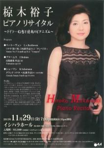 椋木裕子ピアノリサイタル ~ドイツ‐幻想と情熱のピア二ズム~