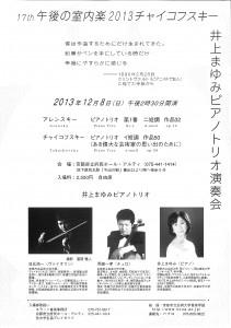 17th 午後の室内楽2013チャイコフスキー/井上まゆみピアノトリオ演奏会
