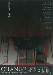 2013年度京都市立芸術大学芸大祭-特別企画展- 「受容と転換」