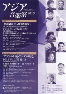 アジア音楽祭2013「アジアの伝統・アジアの現代」