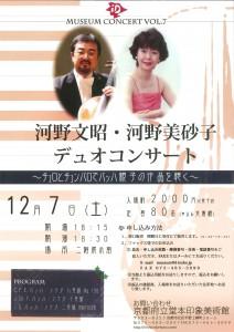 河野文昭・河野美砂子デュオコンサート ~チェロとチェンバロでバッハ親子の作品を聴く~