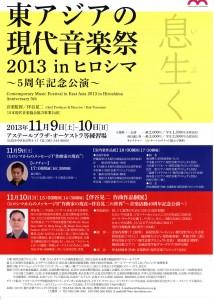 東アジアの現代音楽祭 2013 in ヒロシマ ~5周年記念公演~「息生く」