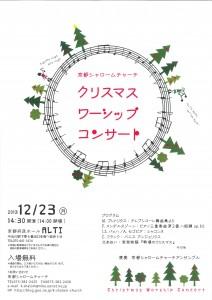 京都シャロームチャーチ クリスマスワーシップコンサート