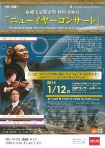 京都市交響楽団特別演奏会「ニューイヤーコンサート」
