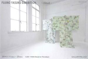 藤野靖子展 – cloud –