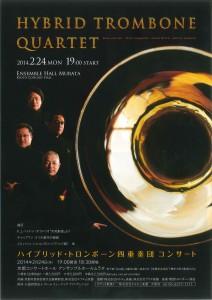 HYBRID TROMBONE QUARTET(ハイブリッド・トロンボーン四重奏団コンサート)