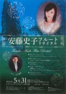 安藤史子フルートリサイタル