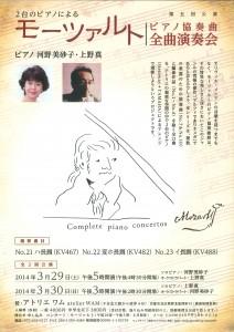 2台のピアノによるモーツァルト ピアノ協奏曲全曲演奏会