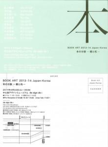 BOOK ART 2013-14 Japan-Korea  本の分裂 -棚と机-