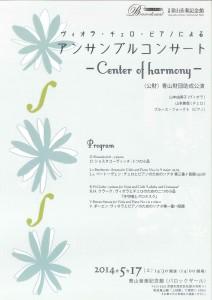 ーCenter of harmonyー ヴィオラ・チェロ・ピアノによるアンサンブルコンサート