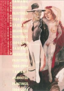 「赤松玉女-絵画の軌跡 1984-2014」展
