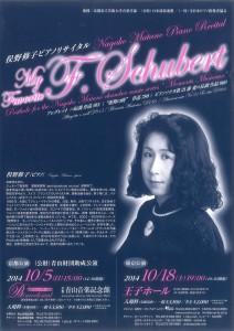 俣野修子ピアノリサイタル「My Favorite F.Schubert」