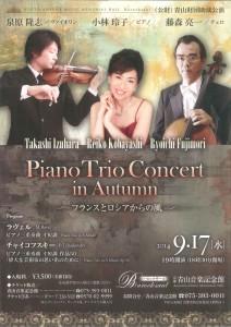 Piano Trio Concert in Autumn ~フランスとロシアからの風~