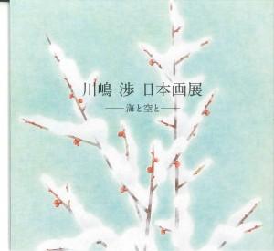 川嶋 渉 日本画展 ‐海と空と-