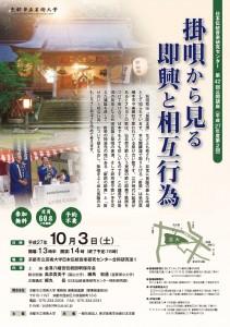 日本伝統音楽研究センター 第42回公開講座 「掛唄から見る即興と相互行為」