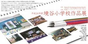 京都芸大「境谷小学校レジデンス」 京都市立境谷小学校 平成26年度作品展